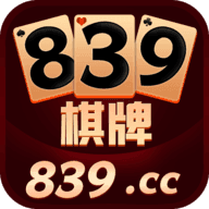 839棋牌游戲
