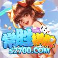 52700常胜棋牌