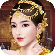 年輕的公主iOS版