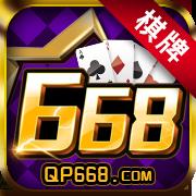 668棋牌游戏