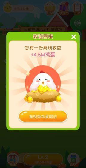 奇迹养鸡场红包版