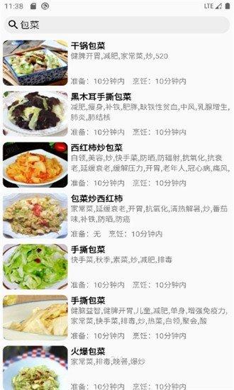 小菜菜谱app截图