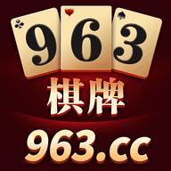 963棋牌游戏
