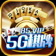 5G棋牌游戏
