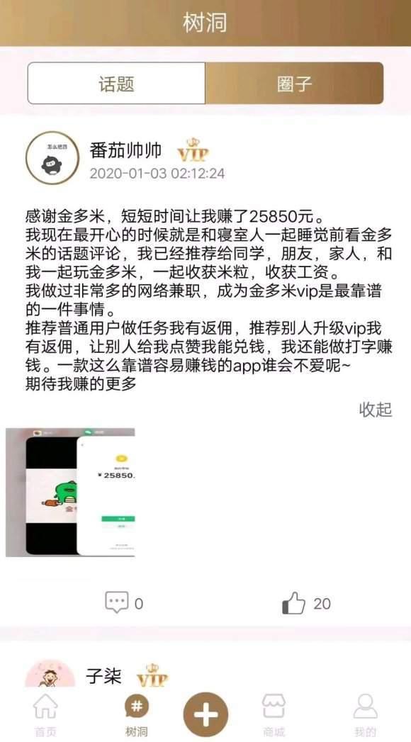 金多米app截图