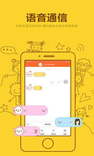 米兔手表app截图