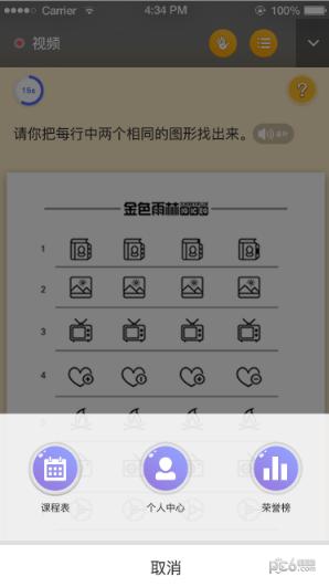学习力在线app截图