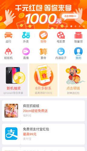 金猪有财app截图