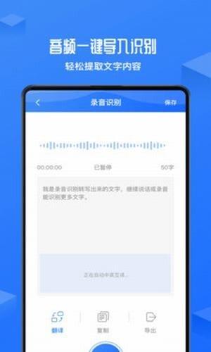 录音转文字app截图