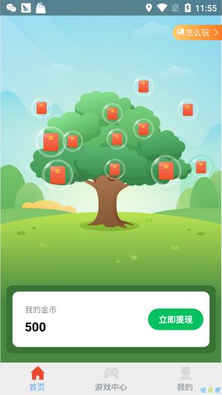 米乌摇钱树app截图
