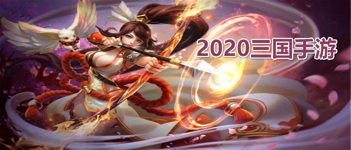 2020三國手游
