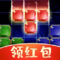 方塊連連消游戲紅包版