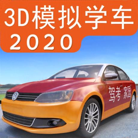 3d模擬學車2020