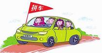 春节拼车回家的app精选