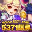 5371棋牌游戏