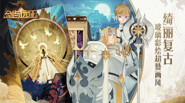 剑与远征台服版