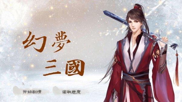 梦幻三国内购破解版游戏截图