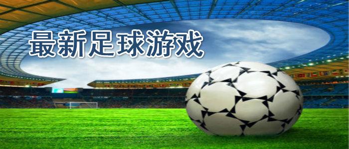 最新足球游戏