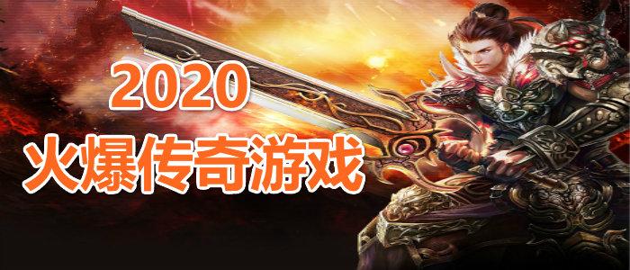 2020火爆传奇游戏