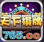 天下棋牌765
