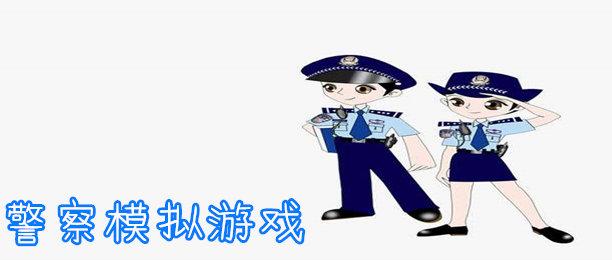 警察模拟游戏大全