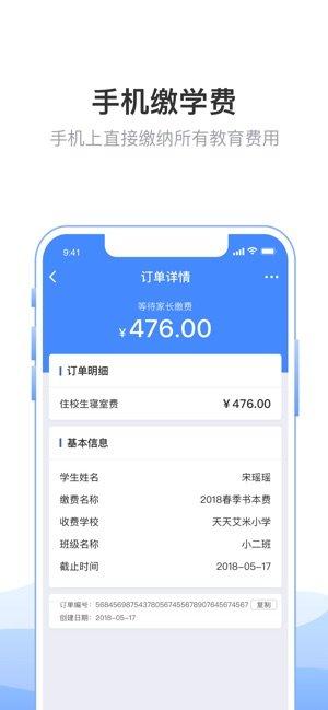 芜湖智慧教育应用平台阳光云课