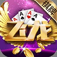 飞龙棋牌app