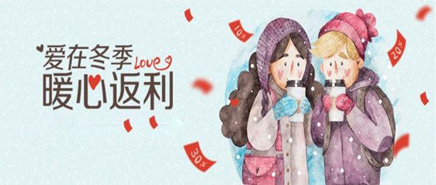 爱在冬季暖心返利的购物APP精选