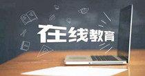 在线学习软件