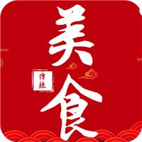 中国传统美食