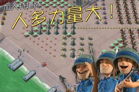 海岛奇兵新春版截图