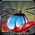 直升机生存之战