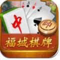福城棋牌游戏