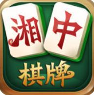 湘中棋牌app