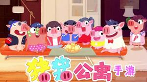 猪猪公寓手游多版本合集