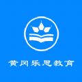 黄冈乐思教育