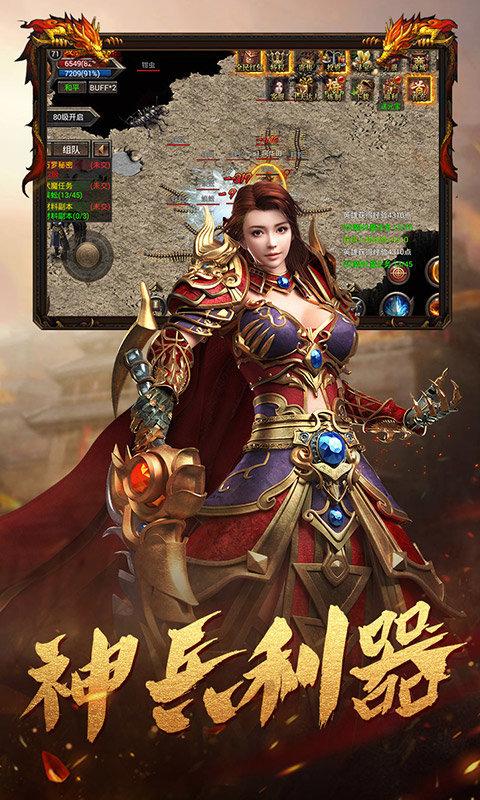 傲笑江湖BT版游戏截图