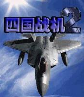 四国战机加强版