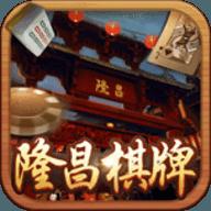 隆昌棋牌app