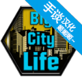 模拟城市生活