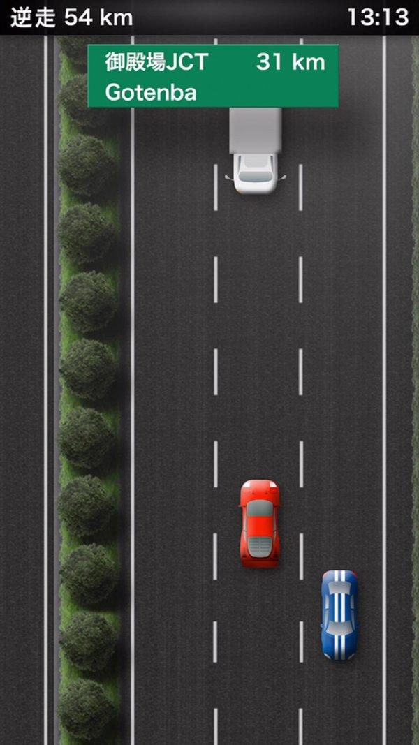 逆走高速道路苹果版截图