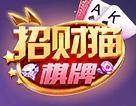8133招财猫棋牌游戏