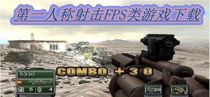 第一人称射击FPS类游戏下载