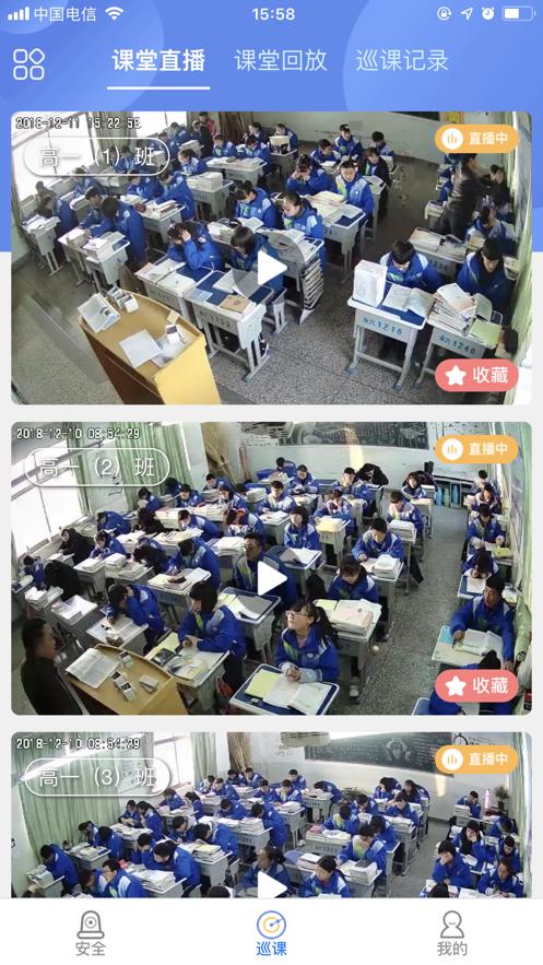 阳光校园空中黔课直播