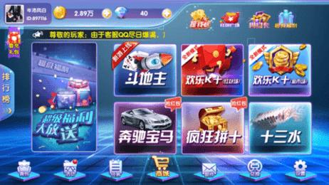 闽北游棋牌