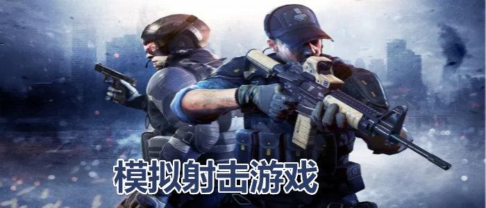 模擬射擊游戲