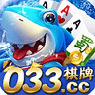 033棋牌游戏