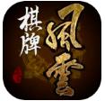 风云棋牌app