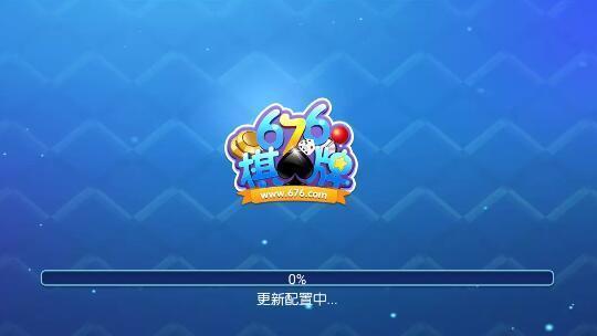 676棋牌游戏介绍