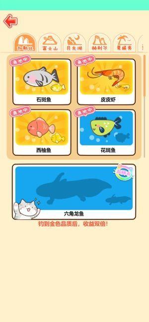 捕捞季欢乐水族箱介绍